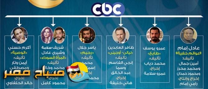 قائمة مسلسلات رمضان على قناة cbc