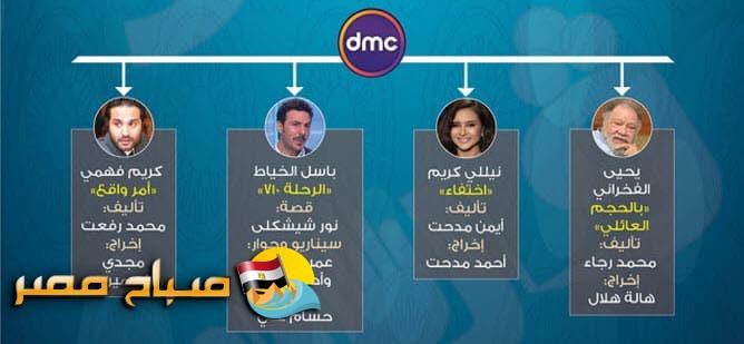 قائمة مسلسلات رمضان على قناة dmc