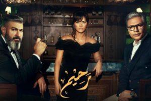 الحلقة 15 من مسلسل رحيم …. استرداد الحقوق ومفاجآت لياسر جلال بعد إطلاق النار عليه