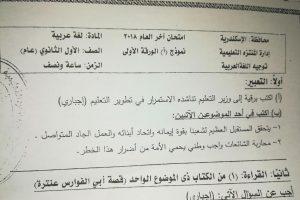 تعليم الاسكندرية توضح صحة سؤال التعبير الخاص بوزير التعليم