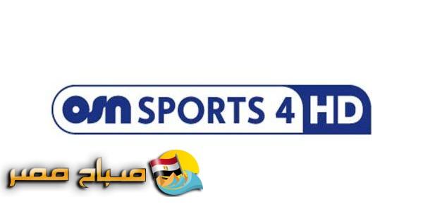 تردد قناة أو إس إن سبورت 4 على النايل سات