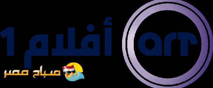 تردد قناة أيه آر تي أفلام 1 على النايل سات 2018
