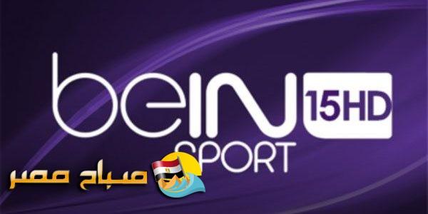 تردد قناة بي إن سبورت 15 الفرنسية على النايل سات 2018