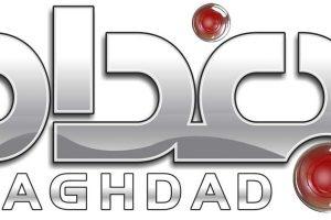 تردد قناة بغداد على النايل سات 2018