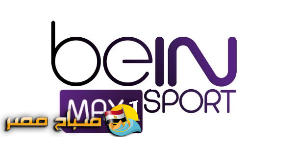 """تردد قناة بي إن سبورت ماكس 1 """"BEIN Sports Max 1″على النايل سات"""