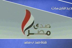 تردد قناة صدي مصر الجديد على النايل سات 2018
