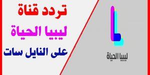 تردد قناة ليبيا الحياة