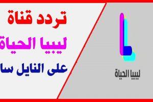 تردد قناة ليبيا الحياة على النايل سات 2018