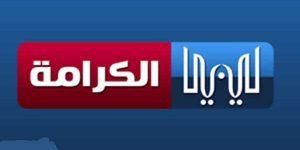 تردد قناة ليبيا الكرامة