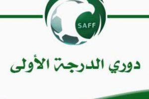 نتائج مباريات اليوم الثلاثاء دورى الامير محمد بن سلمان
