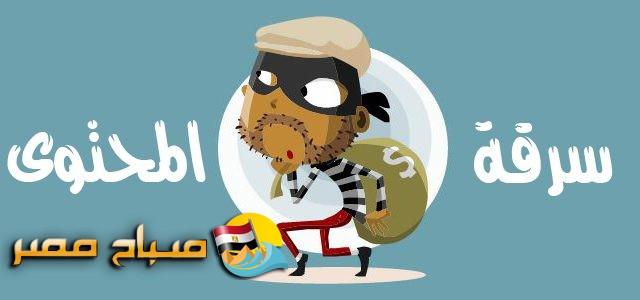 موقع مصري اونلاين اكبر موقع لسرقة المحتوى