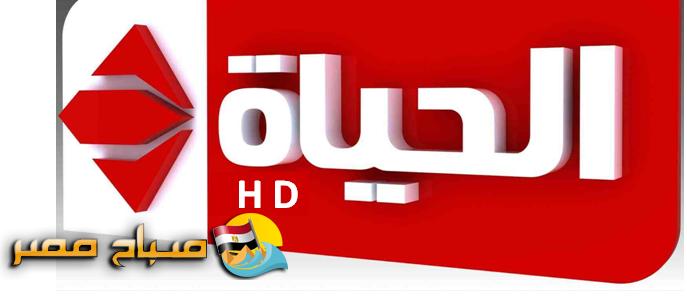 تردد قناة الحياة HD الجديدة على النايل سات