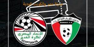 مصر و الكويت