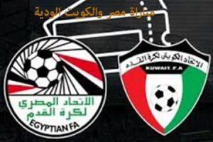 موعد مباراة مصر و الكويت للاستعداد لمونديال روسيا