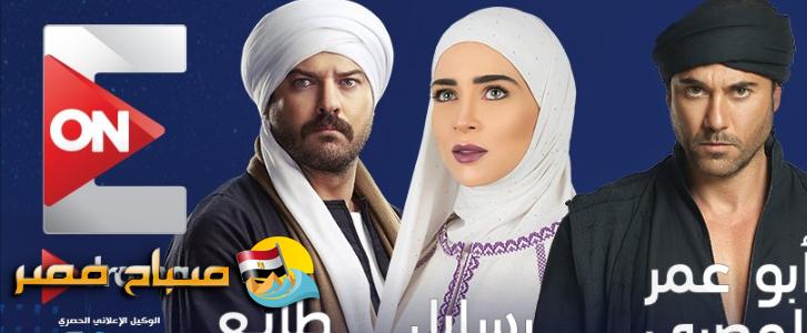 مواعيد مسلسلات رمضان 2018 قناة اون on e