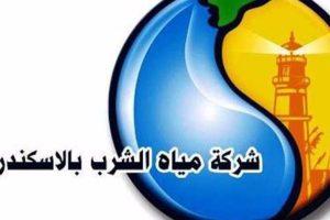 انقطاع مياه الشرب عن 8 مناطق وسط وشرق الإسكندرية.. تعرف عليها