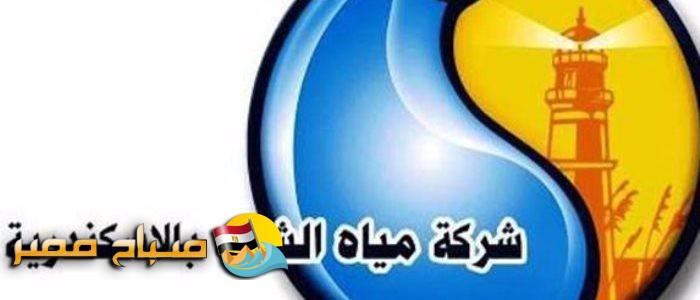 قطع مياه الشرب عن عدة مناطق بسبب أعمال إصلاح فى الإسكندرية