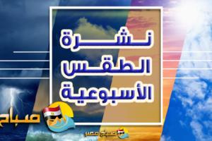 نشرة الطقس الاسبوعية من اليوم السبت 19 الي الجمعة 25 مايو بمحافظات مصر