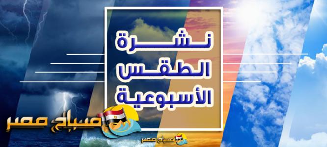 نشرة الطقس الاسبوعية من اليوم السبت 9 يونيو وحتي الجمعة 15 يونيو