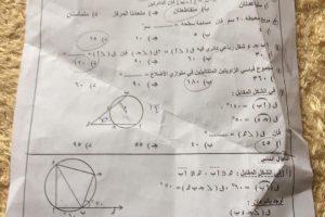 امتحان الهندسة للصف الثالث الاعدادي الترم الثاني 2018