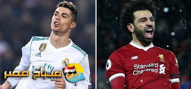 موعد مباراة ريال مدريد و ليفربول القادمة نهائى دورى ابطال اوروبا
