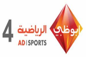 تردد قناة أبو ظبي الرياضية 4 على النايل سات 2018