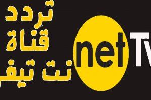 تردد قناة نت تي في الكردية الجديد على النايل سات 2018