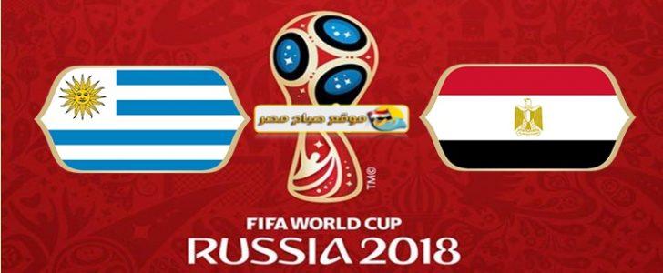 تقديم مباراة مصر وأوروجواي كأس العالم 2018