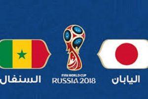 موعد مباراة اليابان و السنغال مونديال روسيا