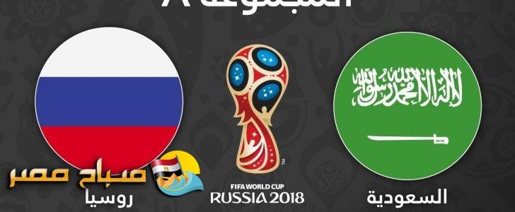موعد مباراة السعودية وروسيا افتتاح مونديال روسيا