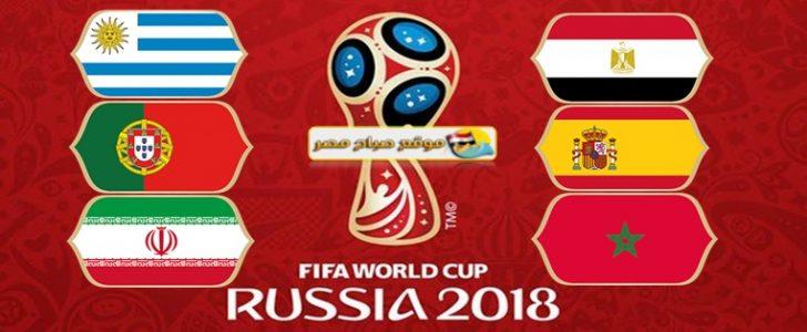 مباريات اليوم الجمعة كأس العالم 2018