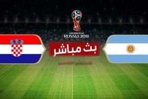 مشاهدة مباراة الأرجنتين وكرواتيا بث مباشر