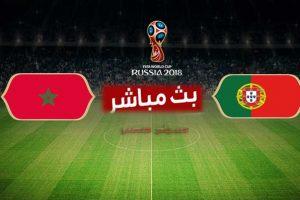 مشاهدة مباراة البرتغال والمغرب بث مباشر