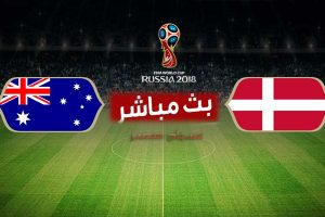 مشاهدة مباراة الدانمارك وأستراليا بث مباشر