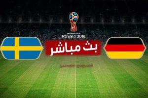 مشاهدة مباراة المانيا والسويد بث مباشر