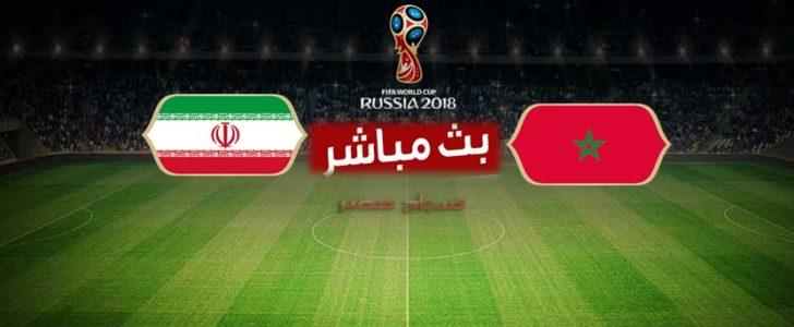 مشاهدة مباراة المغرب وايران بث مباشر