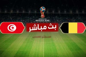 مشاهدة مباراة بلجيكا وتونس بث مباشر