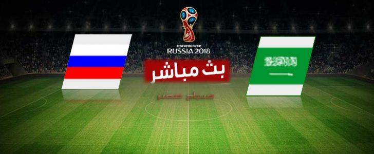 مشاهدة مباراة روسيا والسعودية بث مباشر