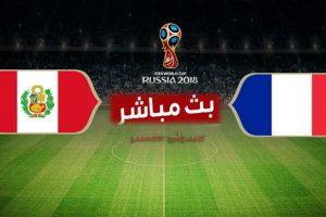 مشاهدة مباراة فرنسا وبيرو بث مباشر