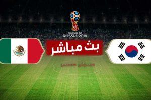 مشاهدة مباراة كوريا الجنوبية والمكسيك بث مباشر
