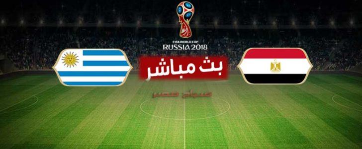 مشاهدة مباراة مصر وأوروجواي بث مباشر