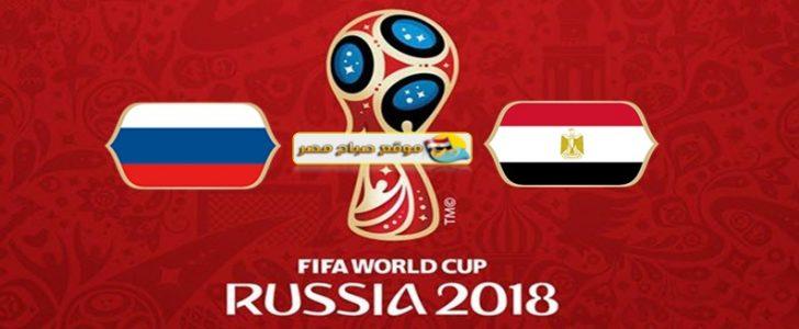 موعد مباراة مصر وروسيا كأس العالم 2018