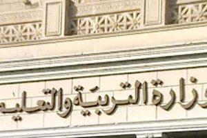 وزارة التعليم تطرح نموذجين تدريبيين لامتحانات الثانوية العامة على موقعها الإلكترونى
