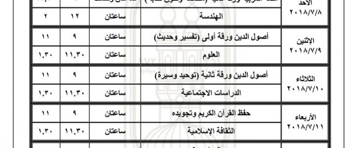 """جداول امتحانات الدور الثاني لـ """"أبناؤنا في الخارج"""" الازهري"""