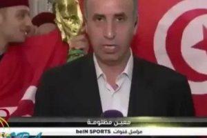 بالفيديو .. الجمهور التونسي يحرج مراسل beIN sports على الهواء