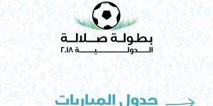 جدول مباريات بطولة صلالة الدولية