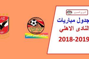 جدول مباريات الاهلي فى الدوري المصري 2018-2019