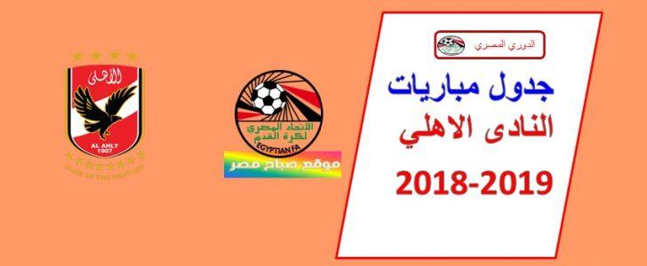 جدول مباريات الاهلي فى الدوري المصري 2018 2019 صباح مصر