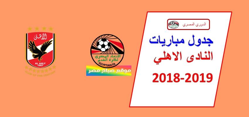 جدول مباريات الاهلي فى الدوري المصري 2018 2019 موقع صباح مصر