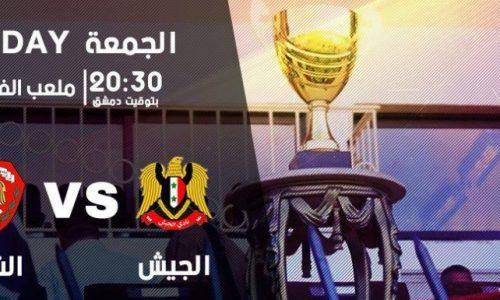 بث مباشر مباراة الجيش والشرطة نهائى كاس سوريا